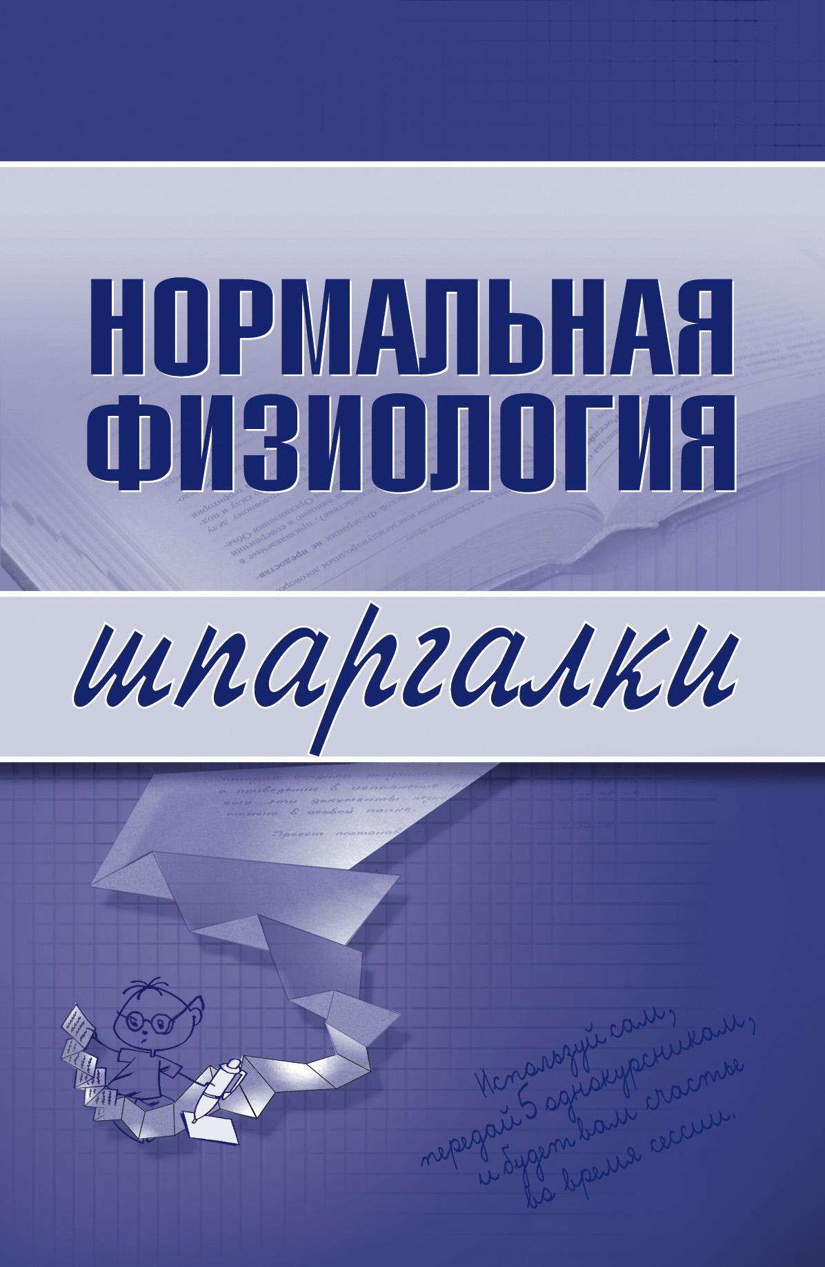 Марина Дрангой Нормальная физиология