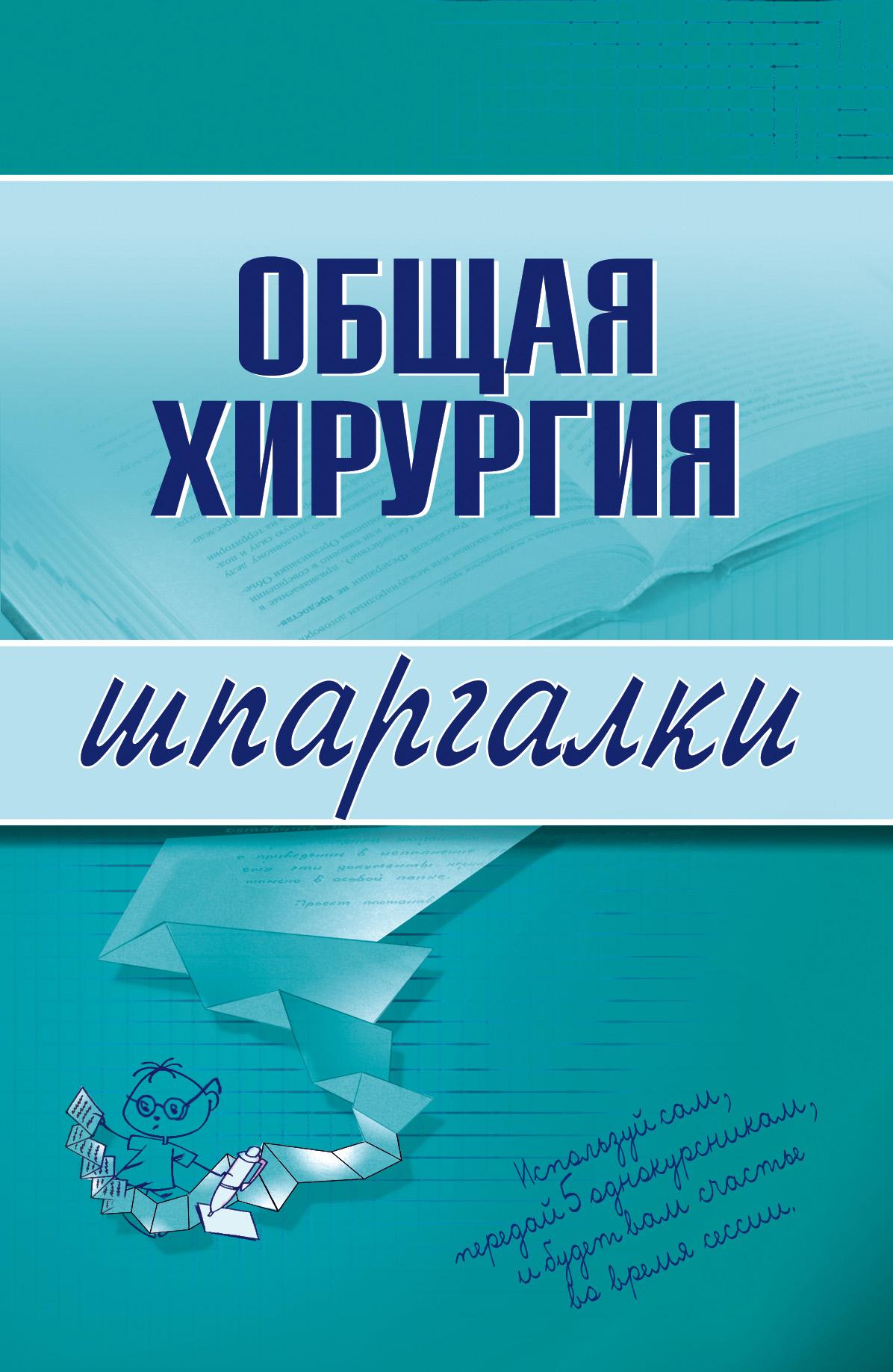 Павел Николаевич Мишинькин Общая хирургия павел николаевич мишинькин камни в почках и печени