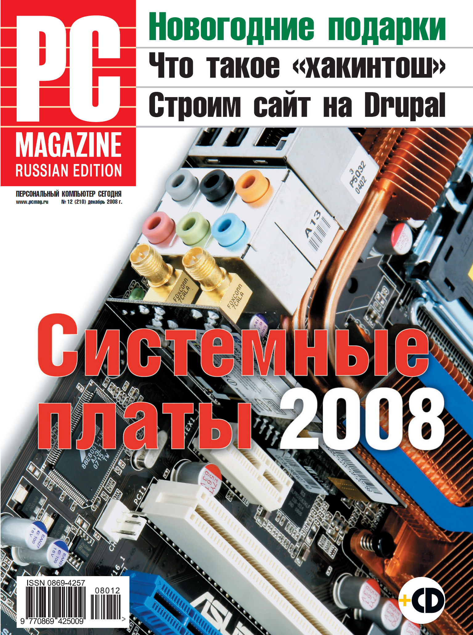 Журнал PC Magazine/RE № 12/2008