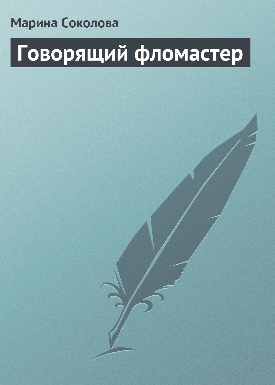 Марина Соколова Говорящий фломастер марина соколова лунатика