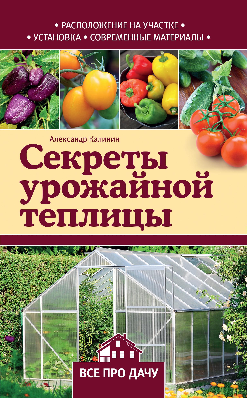 Александр Калинин Секреты урожайной