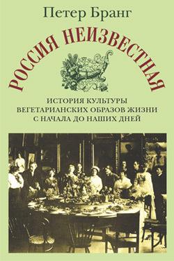 Россия неизвестная: История культуры вегетарианских образов жизни с начала до наших дней
