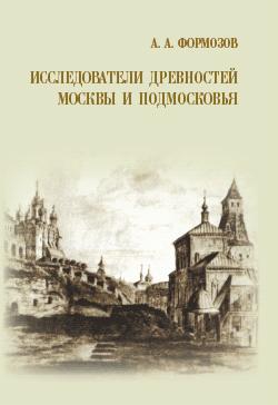 Александр Формозов Исследователи древностей Москвы и Подмосковья