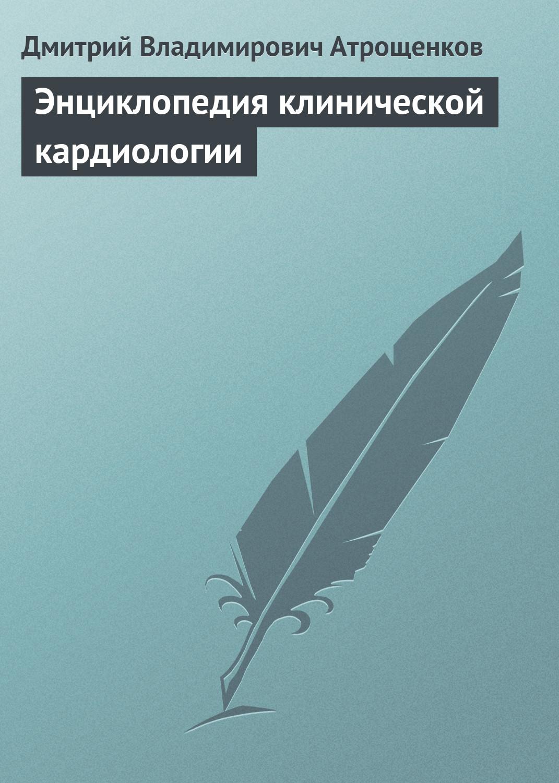 Дмитрий Владимирович Атрощенков Энциклопедия клинической кардиологии цена