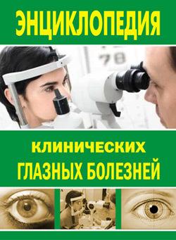 Лев Шильников Энциклопедия клинических глазных болезней коваль дмитрий большая энциклопедия целительных точек для лечения 1000 болезней