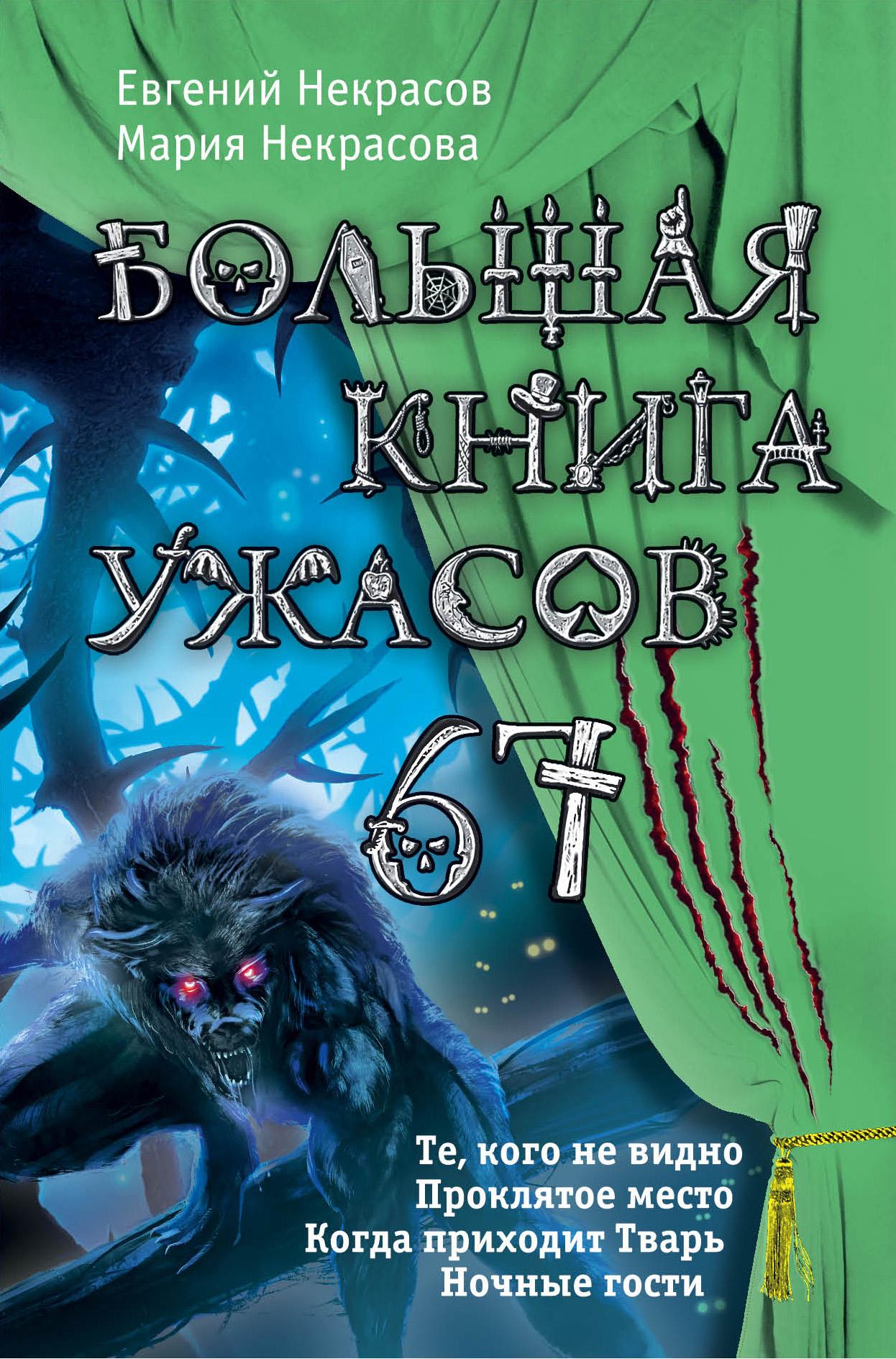 bolshaya kniga uzhasov 67 sbornik