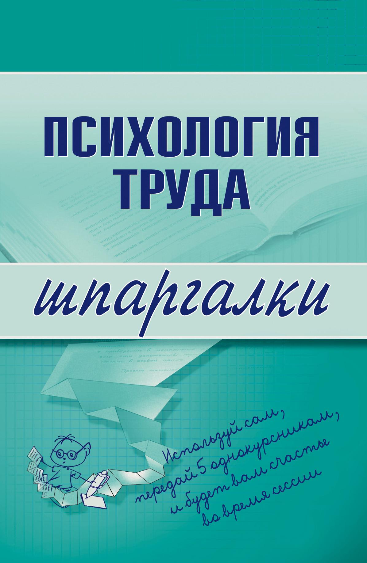 Г. Х. Боронова Психология труда