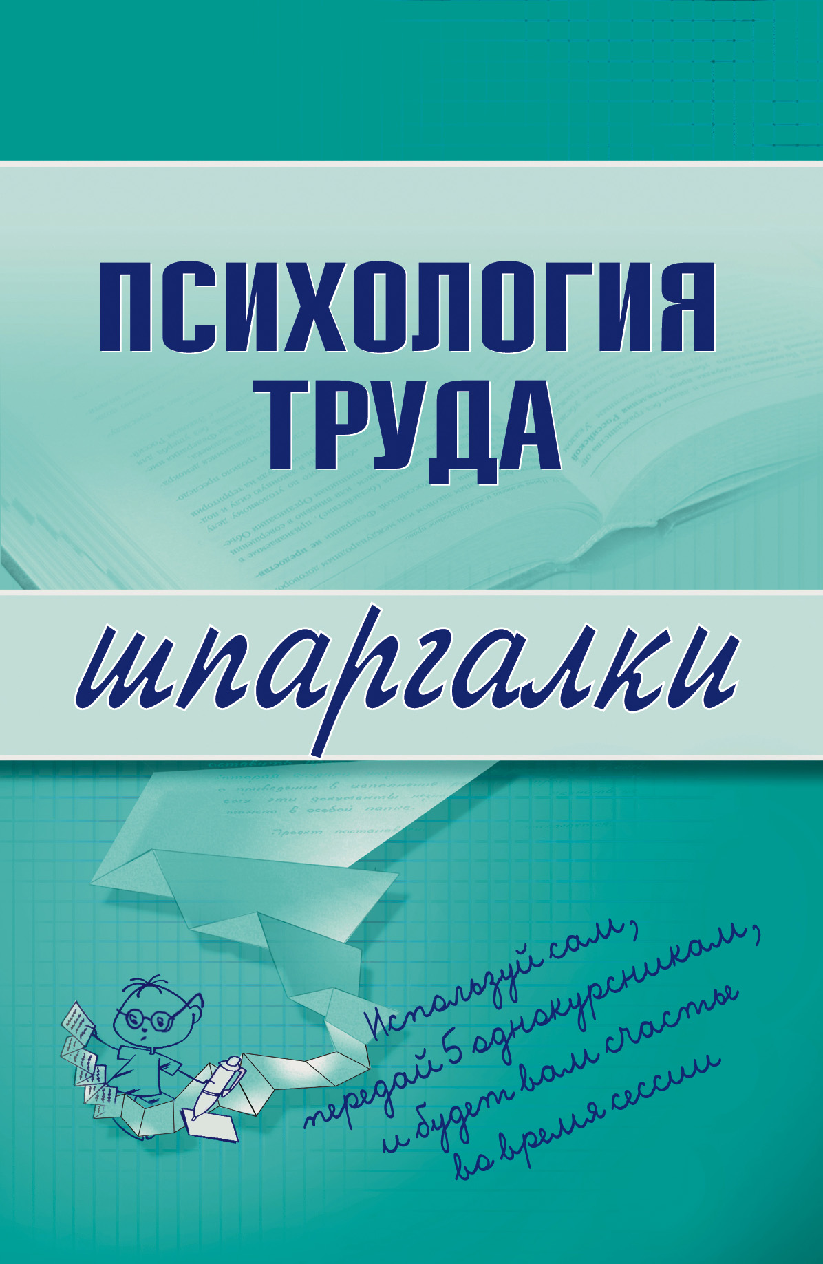 Г. Х. Боронова Психология труда психология труда учебник
