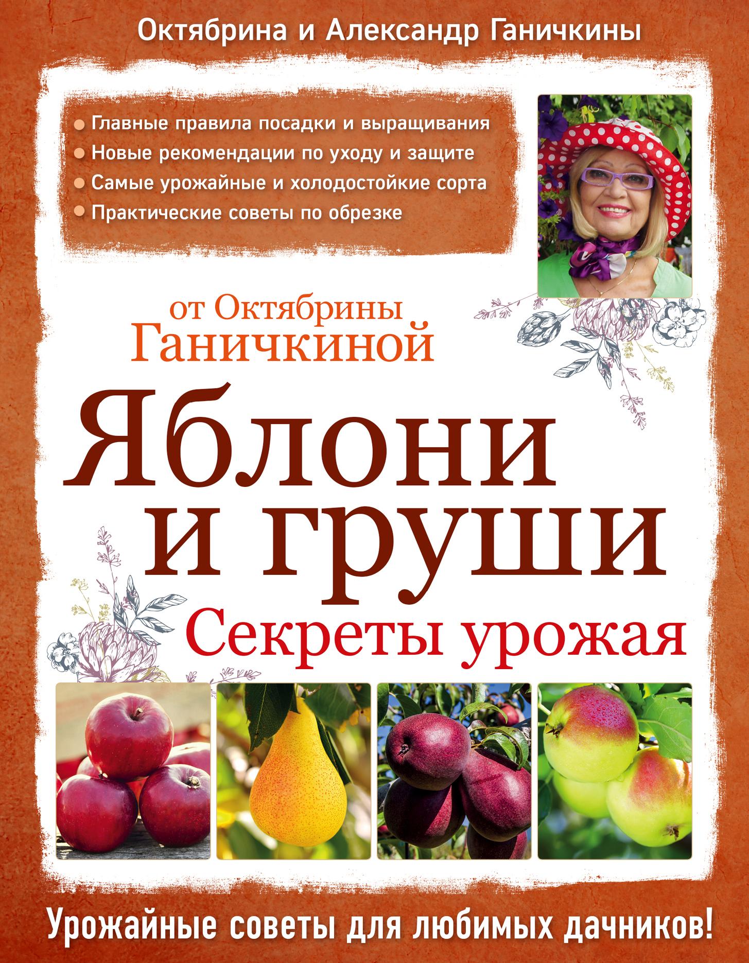 Октябрина Ганичкина Яблони и груши: секреты урожая от Октябрины Ганичкиной токарева е ред умная раскраска ру 16002 кунг фу панда 3