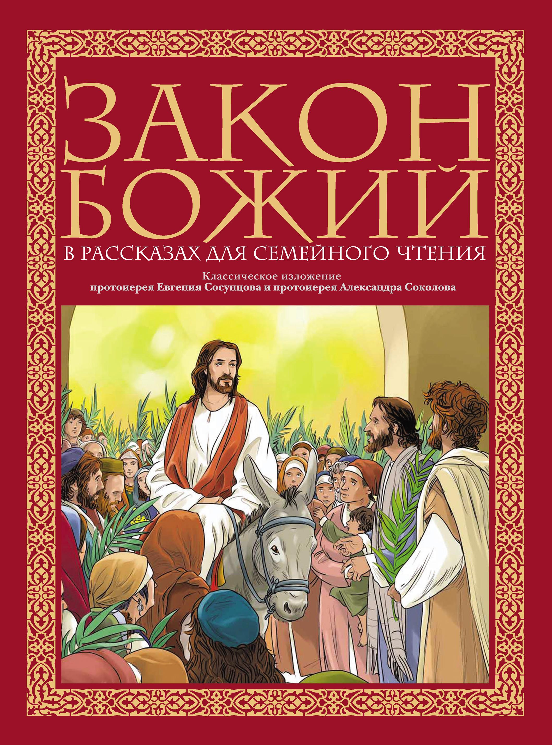 Фото - Отсутствует Закон Божий в рассказах для семейного чтения платон воздвиженский священная история библейские рассказы для детей