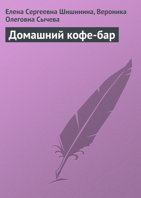 Е. С. Шишинина Домашний кофе-бар цены онлайн