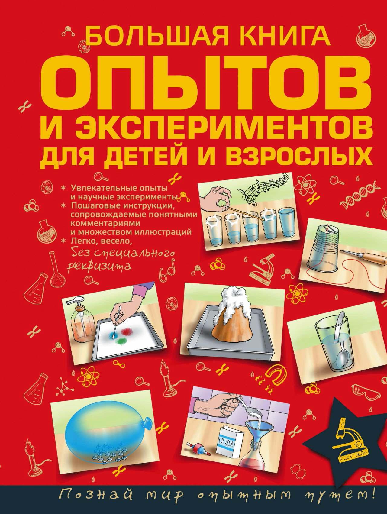 Л. Д. Вайткене Большая книга опытов и экспериментов для детей и взрослых вайткене л большая книга опытов и экспериментов для детей и взрослых