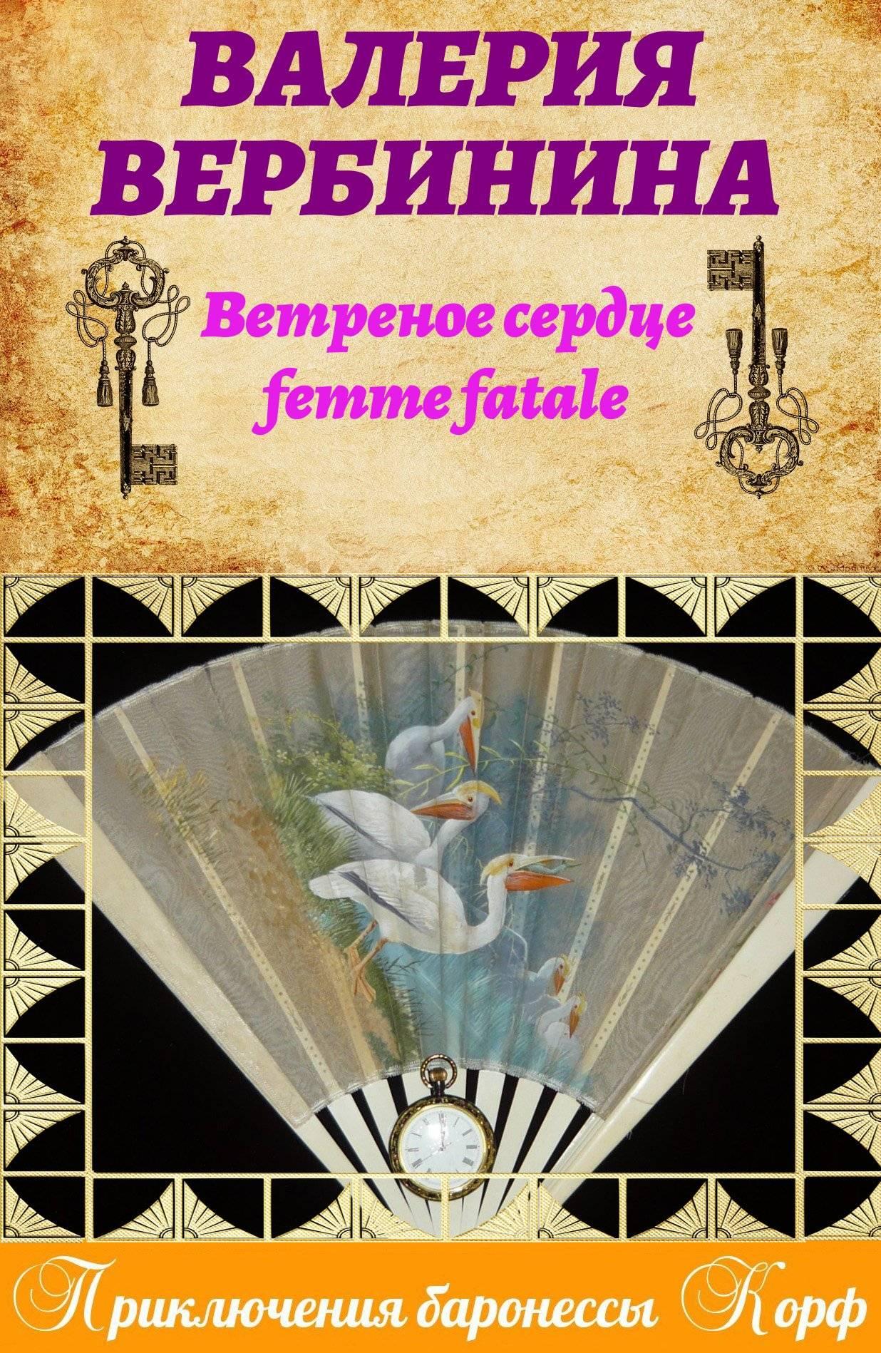 Валерия Вербинина Ветреное сердце Femme Fatale вербинина в ветреное сердце femme fatale isbn 9785040915590