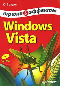 Юрий Зозуля Windows Vista. Трюки и эффекты изучаем windows vista начали