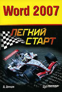 Дмитрий Донцов Word 2007. Легкий старт никита культин word 2007