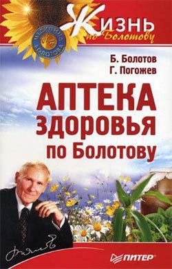 Борис Болотов Аптека здоровья по Болотову энциклопедия здоровья по болотову
