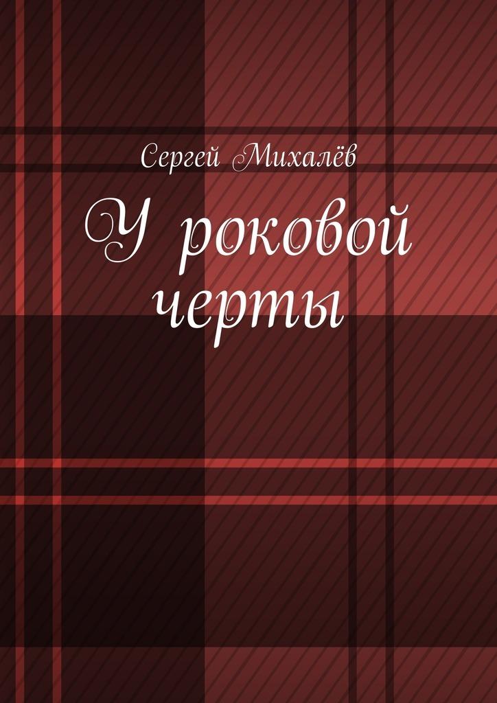 Сергей Михалёв Уроковой черты