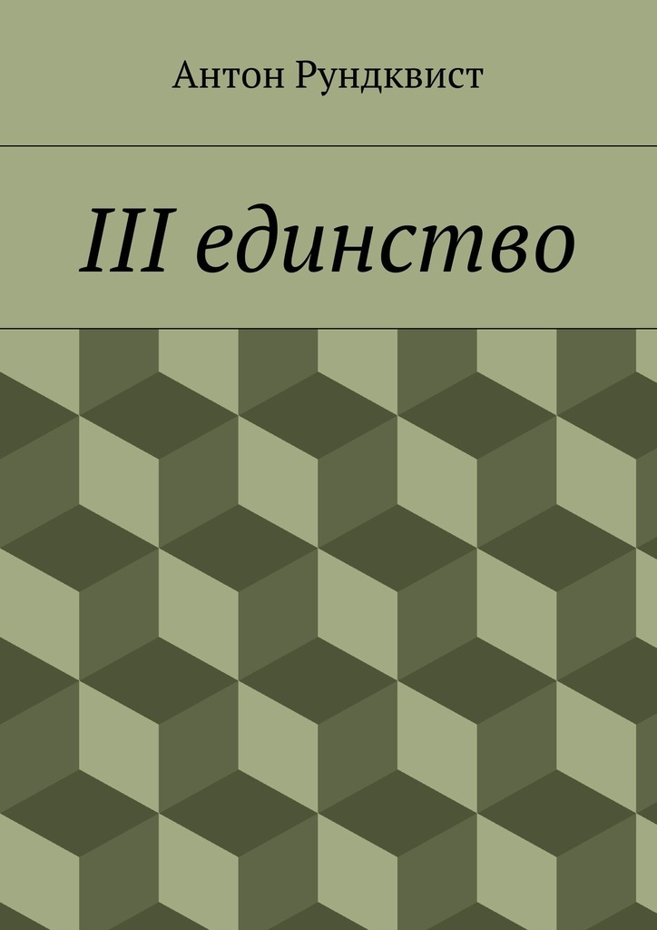 Антон Николаевич Рундквист III единство