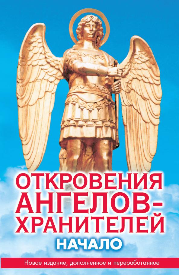 Ренат Гарифзянов Откровения ангелов-хранителей. Начало гарифзянов ренат ильдарович откровения ангелов хранителей реальный мир ангелов