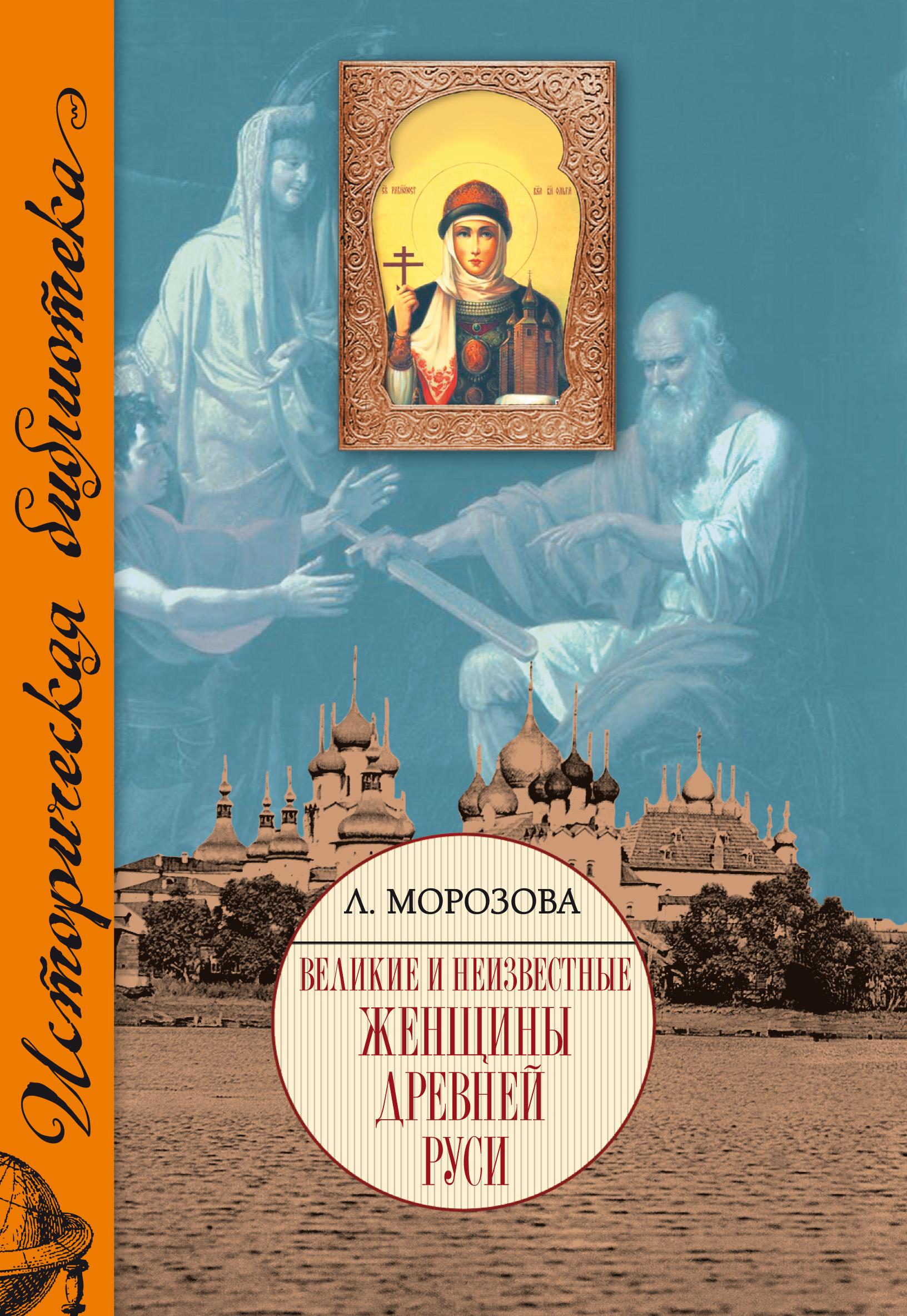 Людмила Морозова Великие и неизвестные женщины Древней Руси людмила морозова великие и неизвестные женщины древней руси