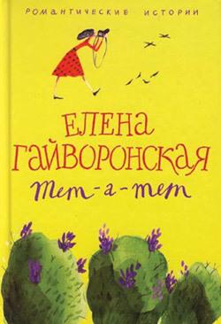 цена на Елена Гайворонская Служебный роман зимнего периода