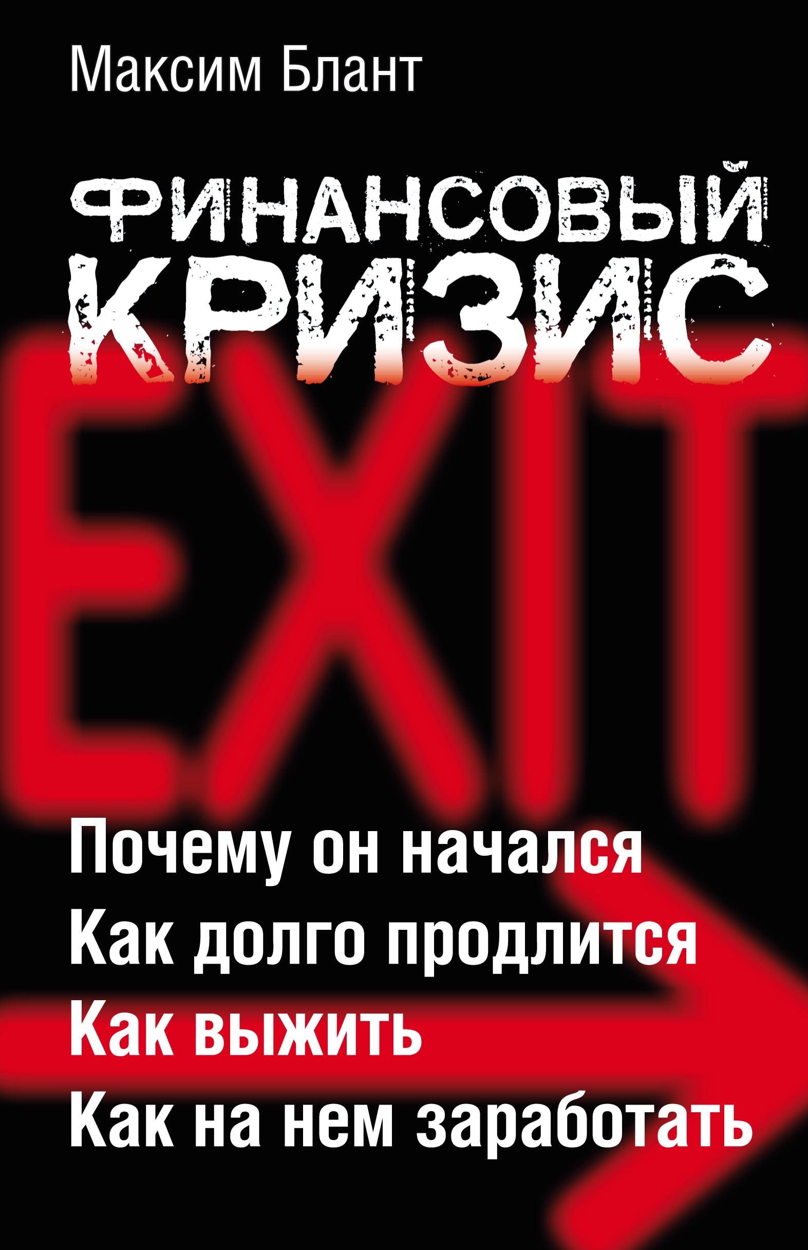 Максим Блант Финансовый кризис катасонов в украинский беспредел и передел экономический и финансовый кризис на украине как глобальная угроза