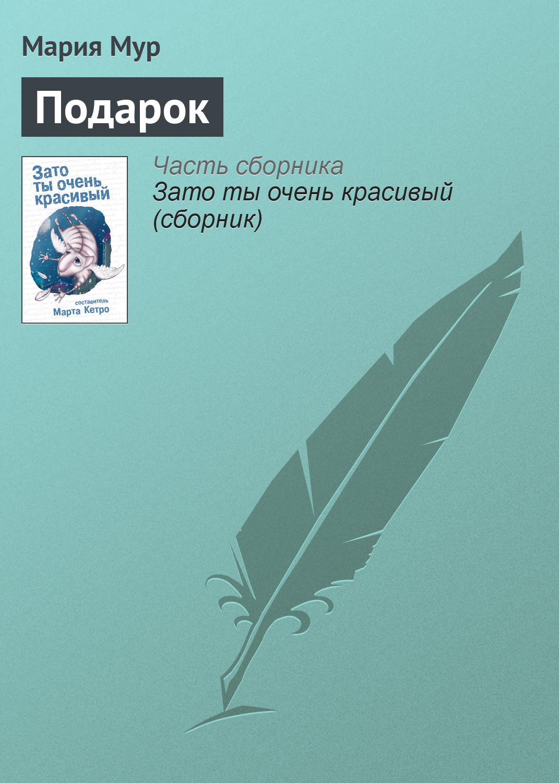 Мария Мур Подарок цена в Москве и Питере