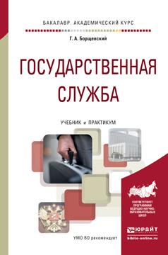 Георгий Борщевский Государственная служба. Учебник и практикум для академического бакалавриата