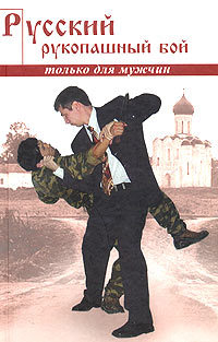 Алексей Алексеевич Кадочников Русский рукопашный бой по системе выживания алексей алексеевич кадочников рукопашный бой как личная техника безопасности