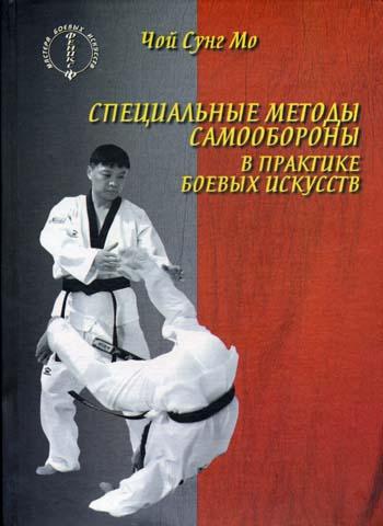 Чой Сунг Мо Специальные методы самообороны в практике боевых искусств