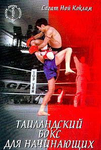 Сагат Ной Коклам Таиландский бокс для начинающих atlantic часы atlantic 52753 41 25r коллекция worldmaster
