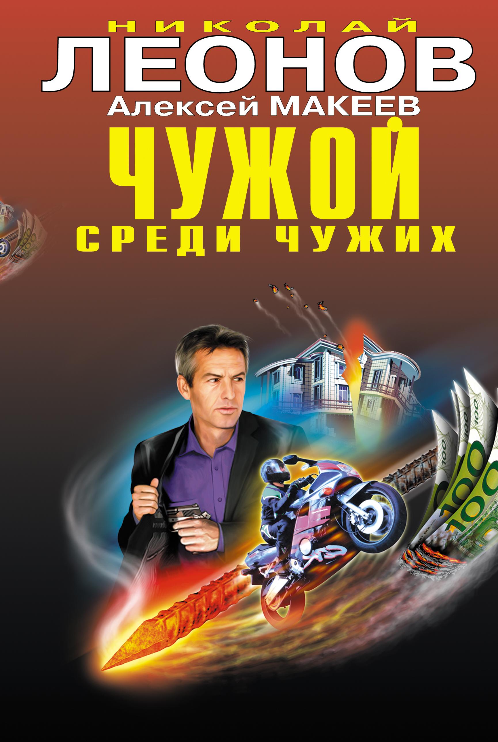 Николай Леонов Восьмая горизонталь николай леонов дилемма