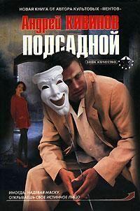 Андрей Кивинов Подсадной и крылов как наука помогает раскрывать преступления page 5