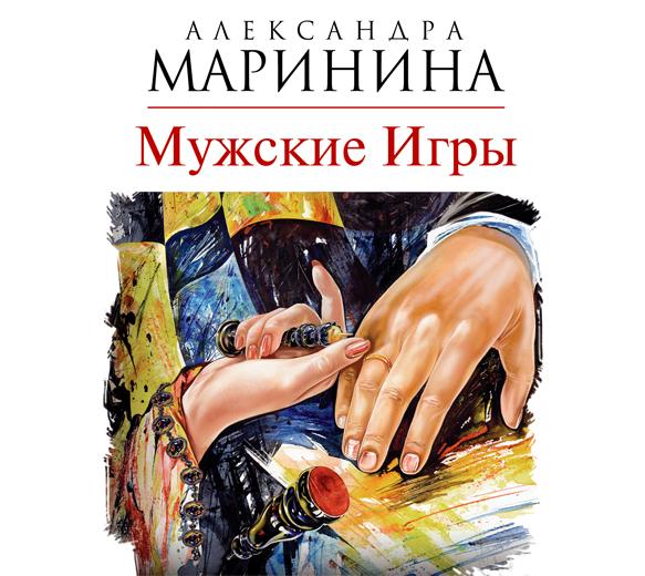 цены Александра Маринина Мужские игры