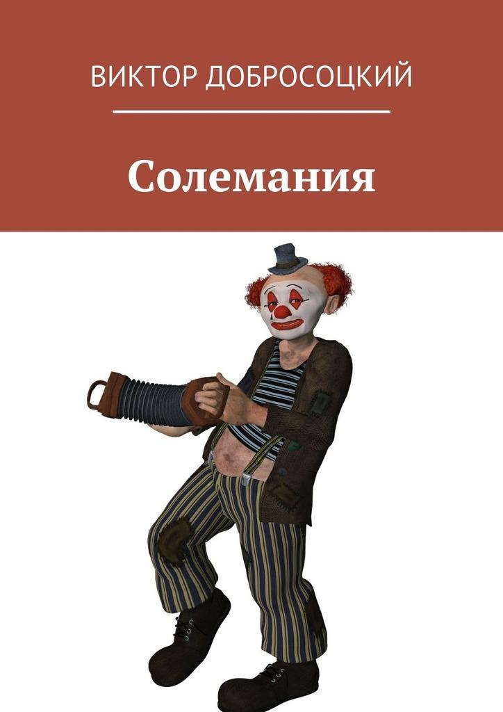 Виктор Добросоцкий Солемания