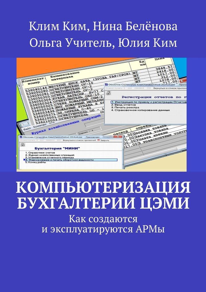 Клим Владимирович Ким Компьютеризация бухгалтерииЦЭМИ– теория ипрактика