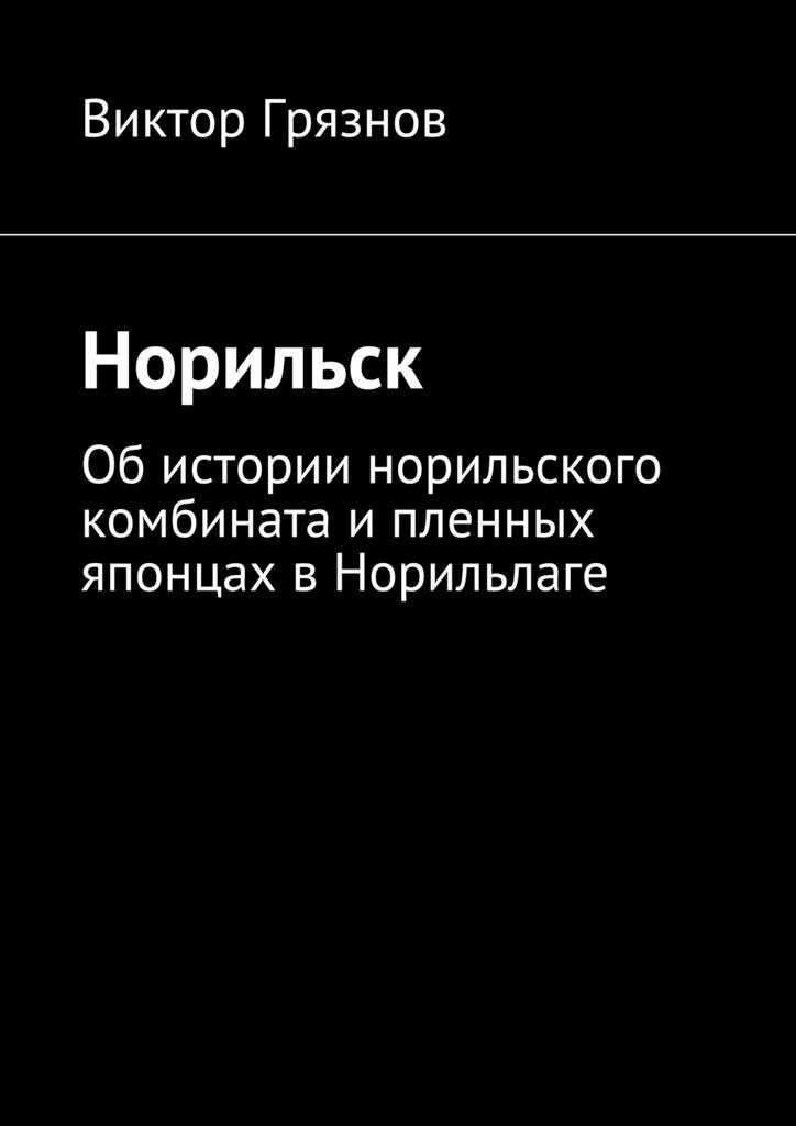 Виктор Грязнов Норильск авиабилеты цены норильск