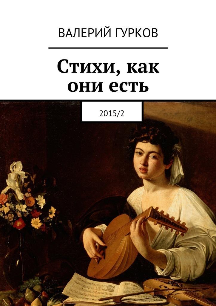Валерий Гурков Стихи, как ониесть. 2015/2 цена 2017