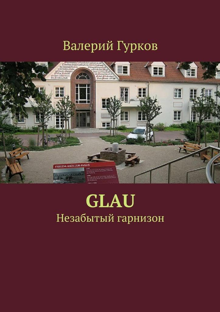 Валерий Гурков Glau цена 2017