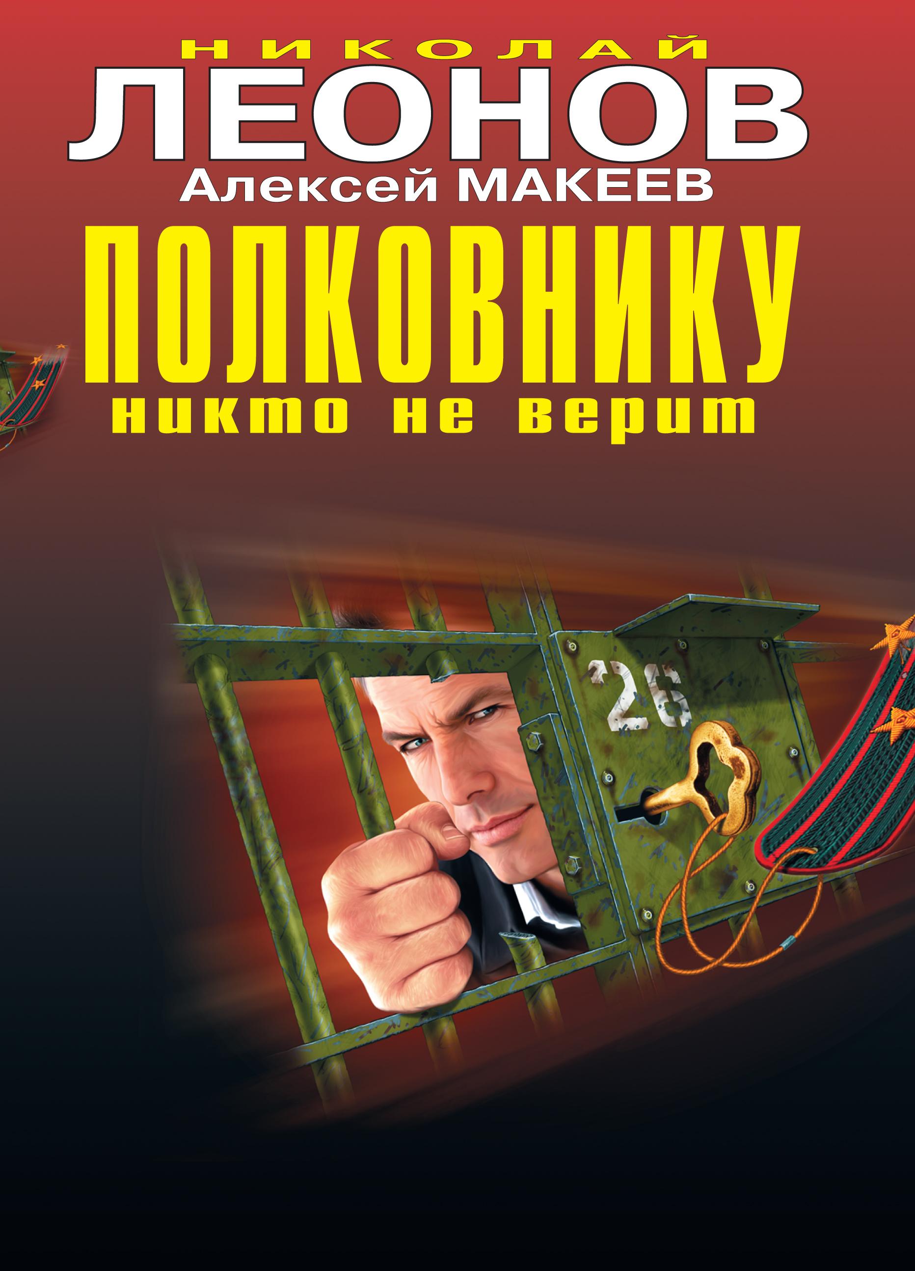 Николай Леонов Одержимый николай леонов итальянский синдром