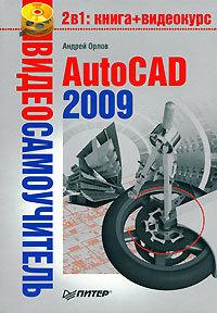 Андрей Орлов AutoCAD 2009 андрей орлов autocad 2013