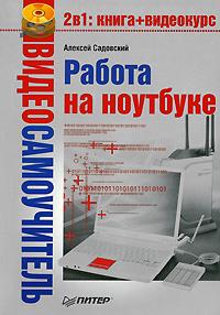 Алексей Садовский Работа на ноутбуке компьютер