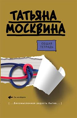 Татьяна Москвина Общая тетрадь цена