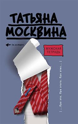 Татьяна Москвина Мужская тетрадь цена