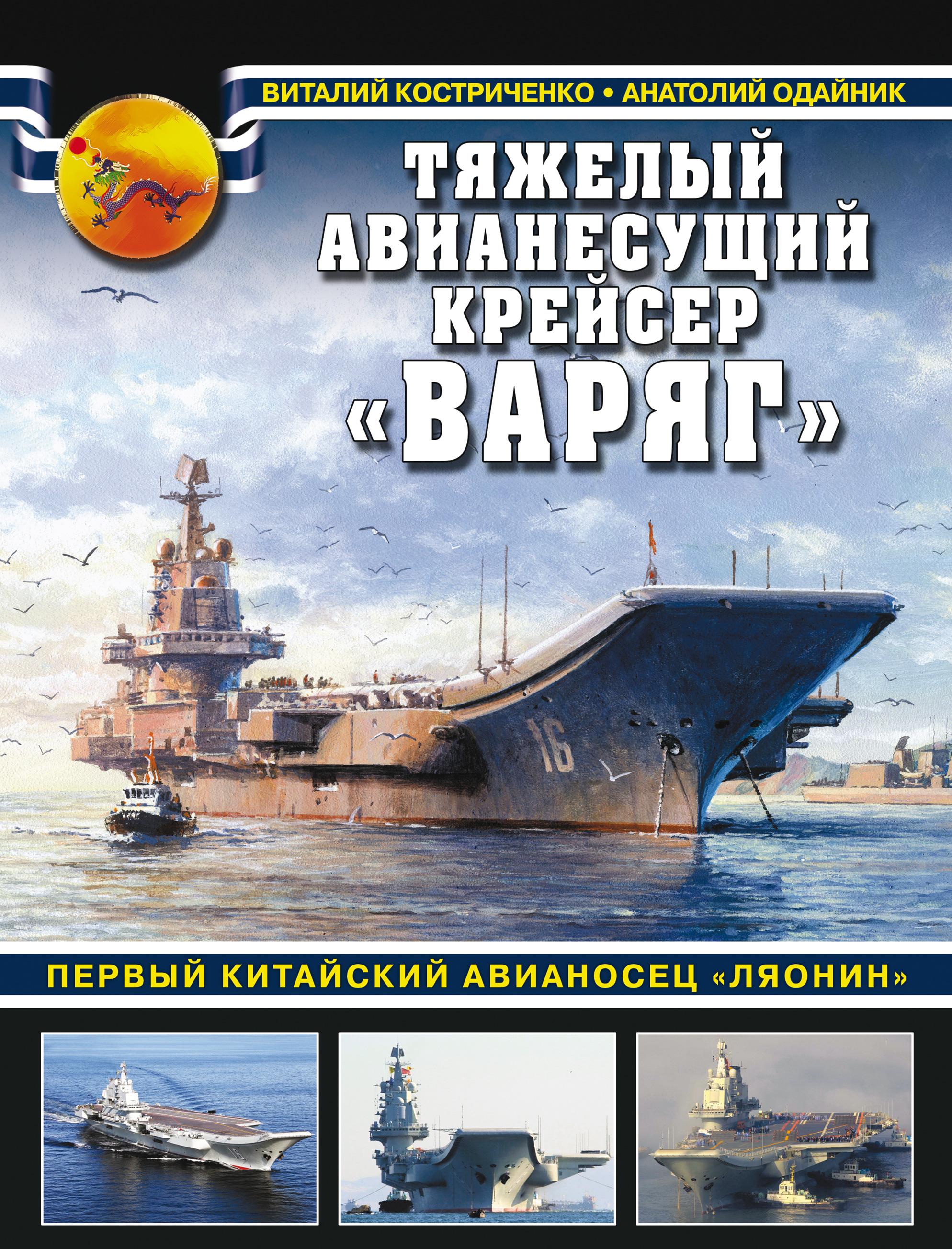 Виталий Костриченко Тяжелый авианесущий крейсер «Варяг». Первый китайский авианосец «Ляонин»
