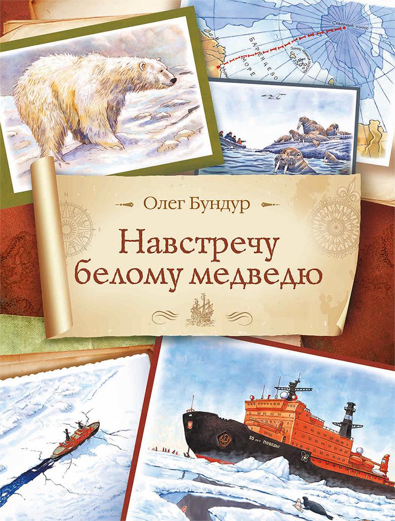 Олег Бундур Навстречу белому медведю на разных меридианах