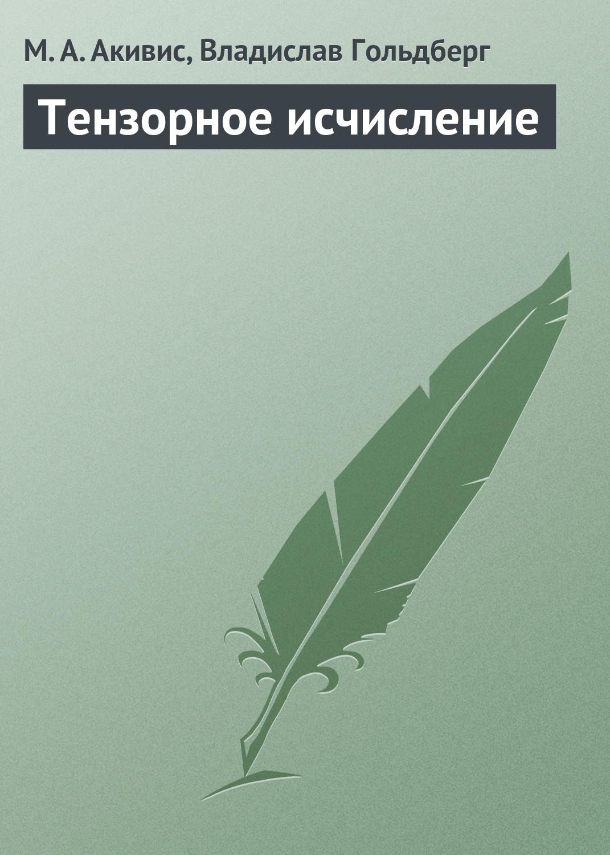 М. А. Акивис Тензорное исчисление