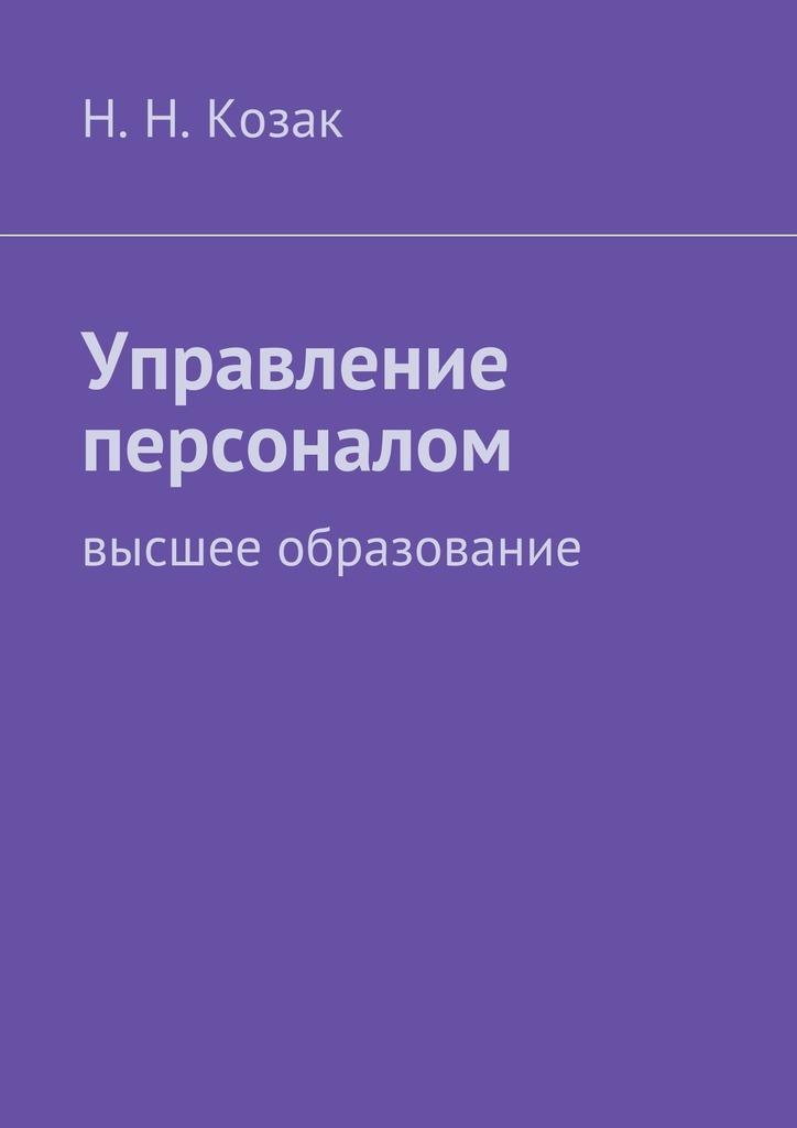 Н. Н. Козак Управление персоналом