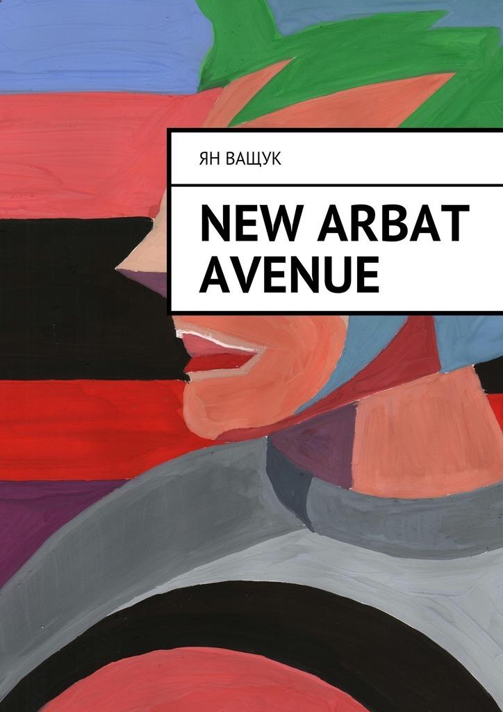 Ян Ващук New Arbat Avenue