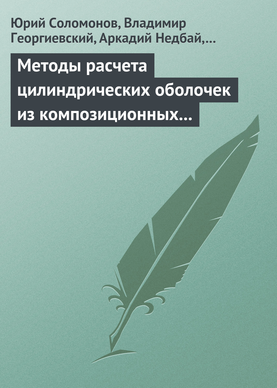 Юрий Соломонов Методы расчета цилиндрических оболочек из композиционных материалов